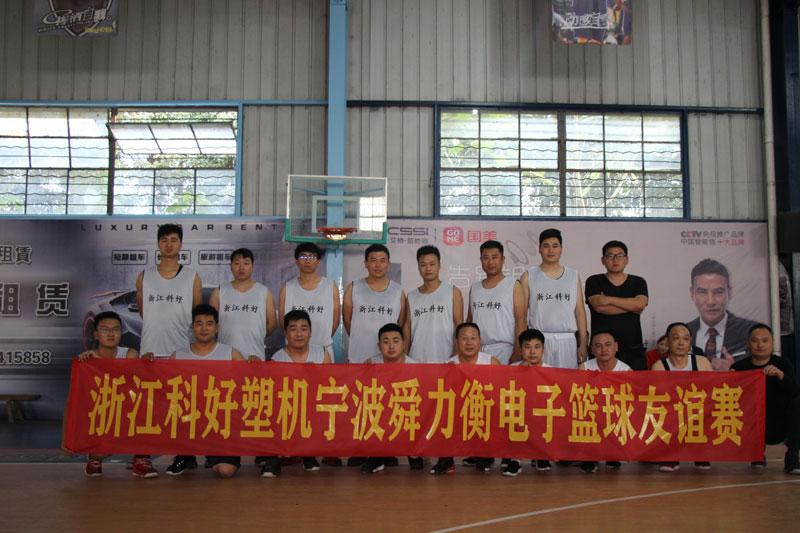 篮球赛友谊赛